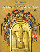 Exhibitions abroad: Byzantine Hours