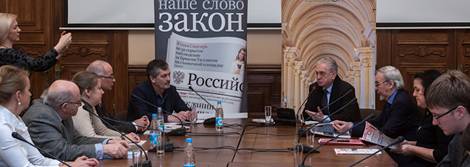 Out-of-House Meeting of the Editorial Board of the Magazine Rodina and the Introduction of the State Hermitage's Regular Feature